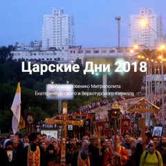 Главные события Царских дней – 2018