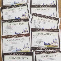 Окончание занятий в воскресной школе при Свято-Пантелеимоновском монастыре