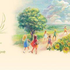 Литературный конкурс «Лето Господне» открывает пятый сезон