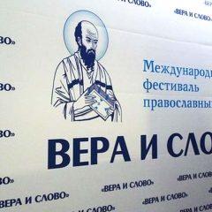 Открыта аккредитация на VIII Международный фестиваль «Вера и слово»