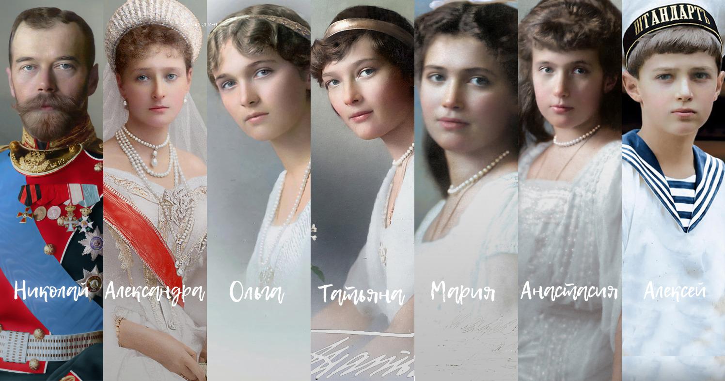 Семья романовых фото и имена