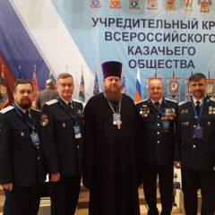 В  Храме Христа Спасителя проходит учредительное собрание Всероссийского казачьего общества