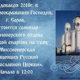 В Серове пройдет миссионерский семинар