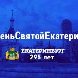 «Праздник города – праздник каждой семьи»: в честь Дня святой Екатерины в уральской столице проходит масштабная поздравительная кампания