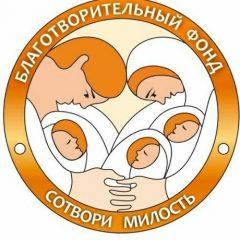 В ВКонтакте действует страница благотворительного фонда «Сотвори милость»