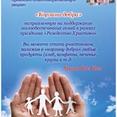 В Краснотурьинске стартовала благотворительная рождественская акция