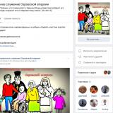 У Социального отдела Серовской епархии заработала официальная страница ВКонтакте