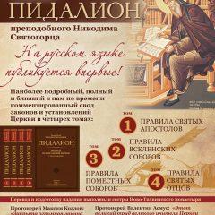 Впервые в России вышел в свет известный канонический сборник — «Пидалион» преподобного Никодима Святогорца