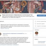 В социальной сети ВКонтакте действует группа Отдела религиозного образования Серовской епархии