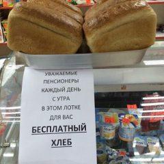 Социальный отдел Серовской епархии выступил с инициативой организовать «Полки добра» в магазинах