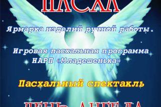 «День Ангела» увидят в Североуральске