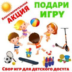 В Серовской епархии проходит благотворительная акция «Подари игру»
