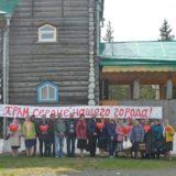 В Новой Ляле присоединись к флешмобу #ХрамСердцеГорода