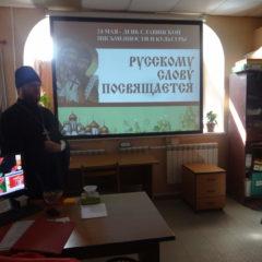 День славянской письменности и культуры отметили в Сосьве