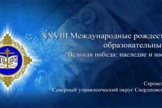 В Серовской епархии пройдёт епархиальный этап XXVIII Международных Рождественских образовательных чтений