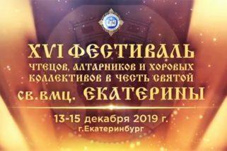 ВИДЕО: В Екатеринбурге пройдет XVI Фестиваль чтецов, алтарников и хоровых коллективов