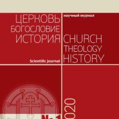 Вышел в свет первый номер журнала «Церковь. Богословие. История»
