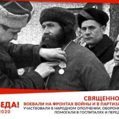 Во спасение Отечества: продолжается виртуальная выставка, посвященная роли Церкви в Великой Победе