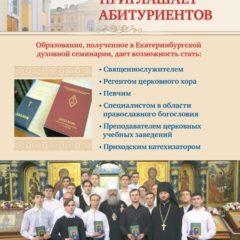Екатеринбургская семинария объявила о наборе абитуриентов