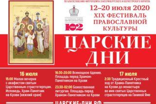 Царские дни: главные события