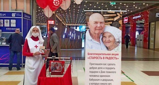 Благотворительная акция в помощь пожилым «Старость в радость» прошла в уральской столице