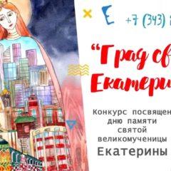 Начинается детский творческий конкурс «Град святой Екатерины»