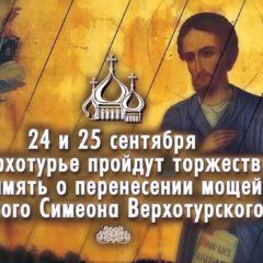 Дни празднования праведного Симеона пройдут в Верхотурье