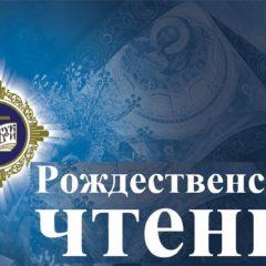В Екатеринбургской епархии начался муниципальный этап XXIX Рождественских образовательных чтений