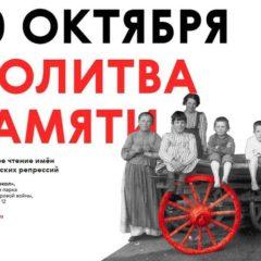 В День памяти жертв советских репрессий состоится ежегодная акция «Молитва памяти»