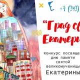 Продолжается детский творческий конкурс «Град святой Екатерины»