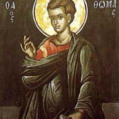 19 октября Церковь чтит память Апостола Фомы