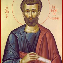 22 октября — день памяти Апостола Иакова Алфеева