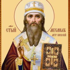 13 октября — день памяти святителя Михаила, первого митрополита Киевского (992)