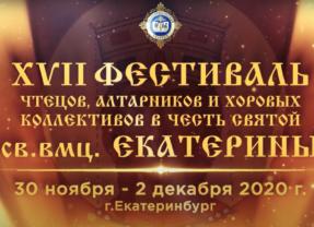 Фестиваль чтецов, алтарников и хоровых коллективов состоится в Екатеринбургской митрополии
