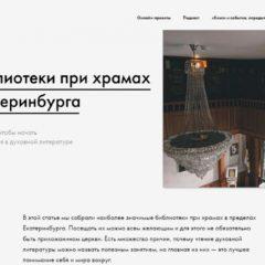Библиотечный центр «Екатеринбург» выпустил путеводитель по библиотекам храмов Екатеринбурга