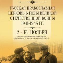 Выставка, посвященная роли Церкви в Великой Отечественной войне, открывается в центре «Царский»