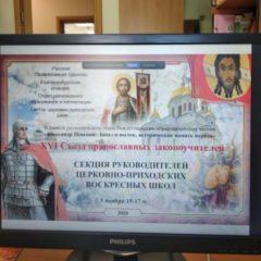 Завершил свою работу XVI Съезд православных законоучителей Екатеринбургской митрополии