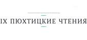 11-12 декабря состоятся IX Пюхтицкие чтения