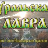 «Уральская Лавра» — фильм об истории Свято-Николаевской обители и обретении мощей святого Симеона Верхотурского