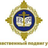 Стартовал Всероссийский конкурс «За нравственный подвиг учителя»