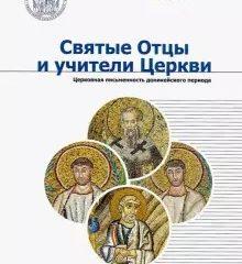 Вышел в свет третий том антологии «Святые отцы и учители Церкви»
