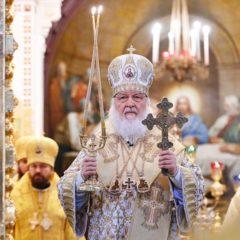 Слово Святейшего Патриарха Кирилла в Неделю сыропустную после Литургии в Храме Христа Спасителя