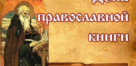 В эфире телеканала «Спас» пройдет телемарафон, посвященный Дню православной книги