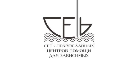 В Церкви создана структура православных центров реабилитации для зависимых «Сеть»