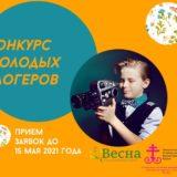 Конкурс молодых блогеров