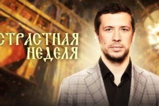 Телеканал «Спас» покажет документальный сериал «Страстная неделя»