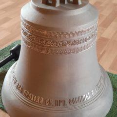 Приход во имя св. прп. Зосимы и Савватия Соловецких получил благовестный именной колокол