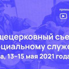 13-15 мая в Москве пройдет X Общецерковный съезд по социальному служению