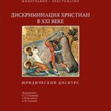 В издательстве Московской духовной академии вышла книга «Дискриминация христиан в XXI веке: юридический дискурс»