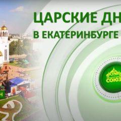 «Молитвенная поддержка и духовная общность»: телеканал «Союз» рассказал о том, как православным всего мира важны и дороги Царские дни в Екатеринбурге